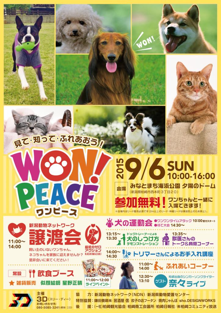 WON!PEACE(ワンピース)