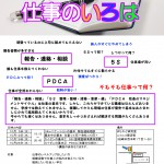 【しごとのスキルアップ】絶対に知っておきたい!仕事のいろは カイゼンの基本② PDCA(改善のマネジメントサイクル)
