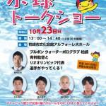 水球トークショー