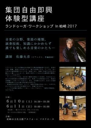 ランドゥーガワークショップin柏崎2017<新潟初!どなたでも参加OK、即興演奏ワークショップ!>