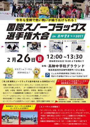 国際スノーフラッグス選手権大会 in 高柳雪まつり2017