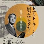 企画展『ドナルド・キーンに宿った「センセイ」恩師、角田柳作の志』