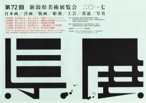 第72回新潟県美術展覧会 柏崎展