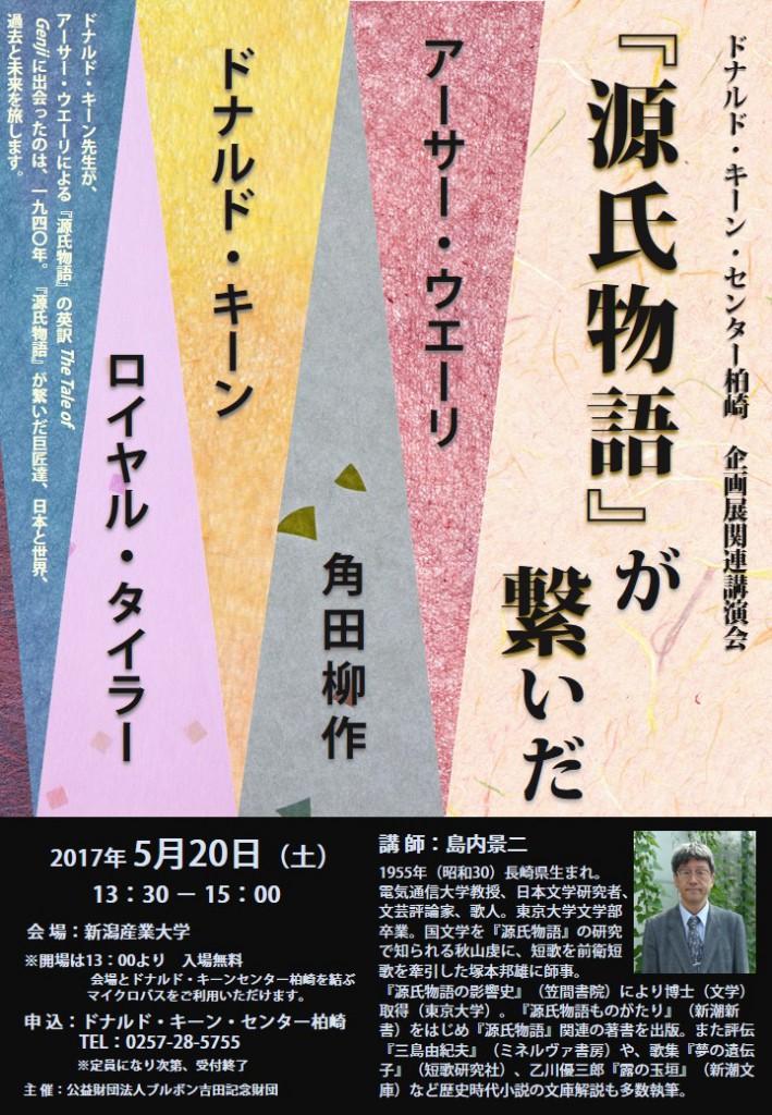 『源氏物語』が繋いだアーサー・ウエーリ、角田柳作、ドナルド・キーン、ロイヤル・タイラー