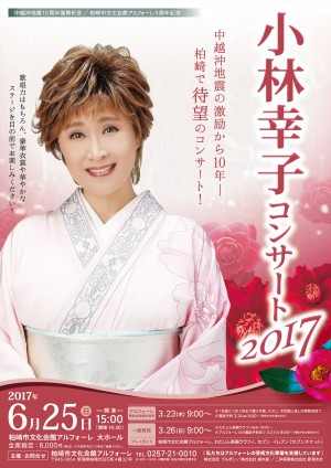 小林幸子コンサート2017
