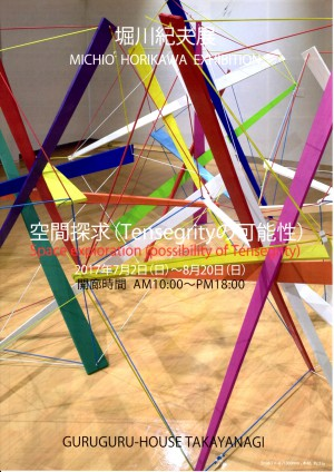 堀川紀夫展「空間探求(Tensegrityの可能性)」