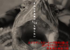 外来種企画展「ヱイリアンスピーシーズ新里山版:緒」