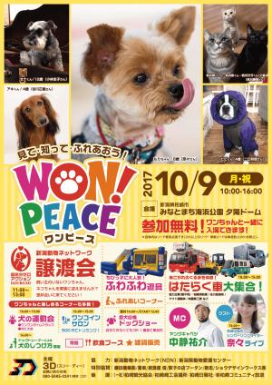 柏崎のドッグイベントWON!PEACE(ワンピース)2017