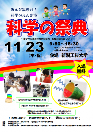 screenshot-2017-11-14-kagaku2017_2-pdf