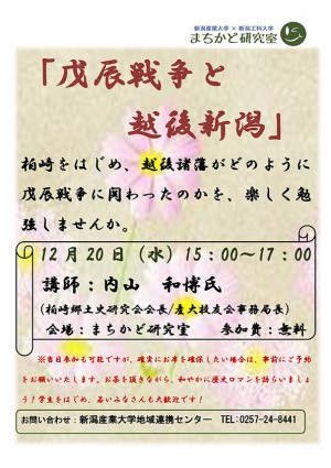 まちかど研究室公開講座「戊辰戦争と越後新潟」