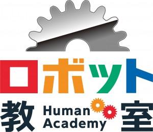 ロボット教室【体験授業】