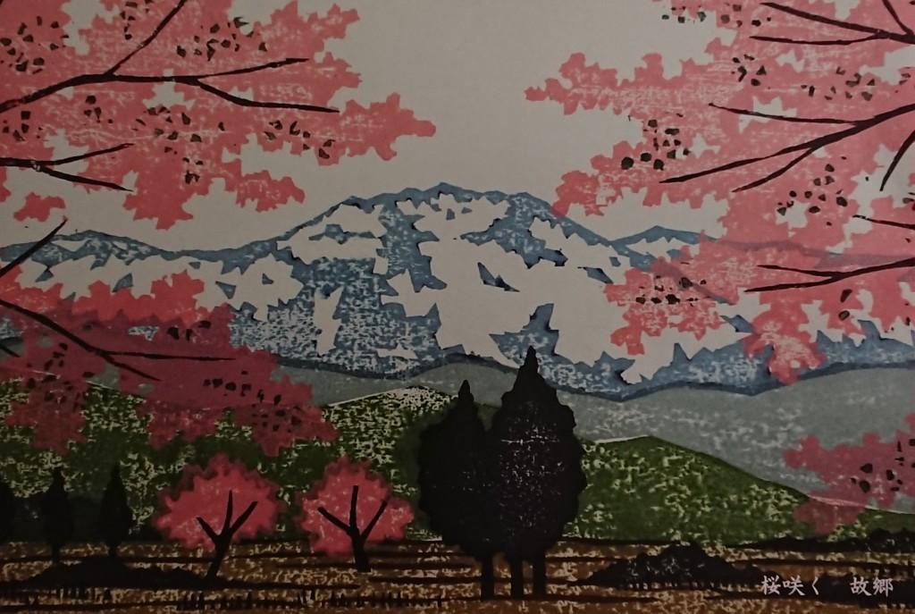 藍民芸館春季展 尾身伝吉 木版画の世界「雪国の春」