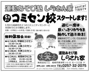 【無料体験会】「コミセン校」:運動あそび塾 しらさん家