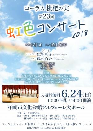 コーラス 枇杷の実 第23回 虹色コンサート 2018