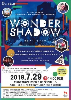 劇団かかし座「WONDER SHADOW」