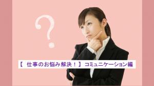 仕事のお悩み解決セミナー! コミュニケーション編