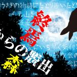 リアル謎解きイベント☽終焉の森からの脱出☽