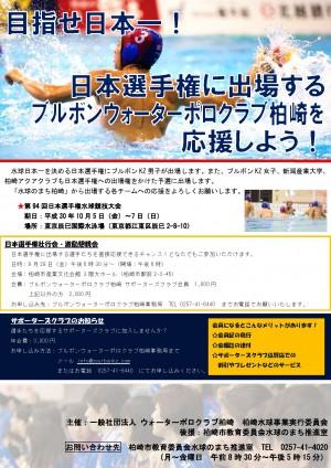 94thnihonsensyukensoukoukai_flyer