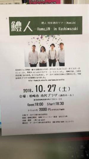 鱧人2018秋のツアー「M omigin」in Kashiwazaki