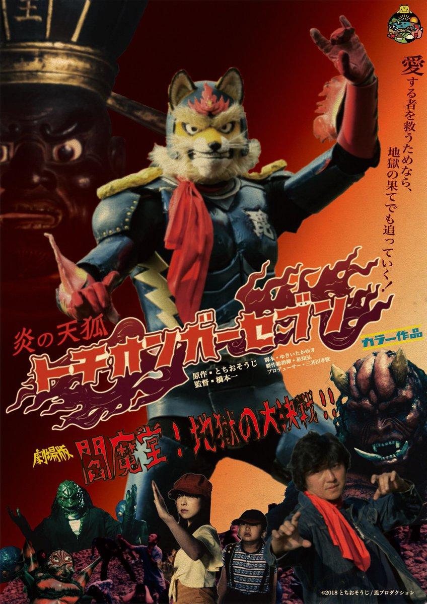 炎の天狐トチオンガーセブン閻魔堂!地獄の大決戦!!柏崎特別試写会