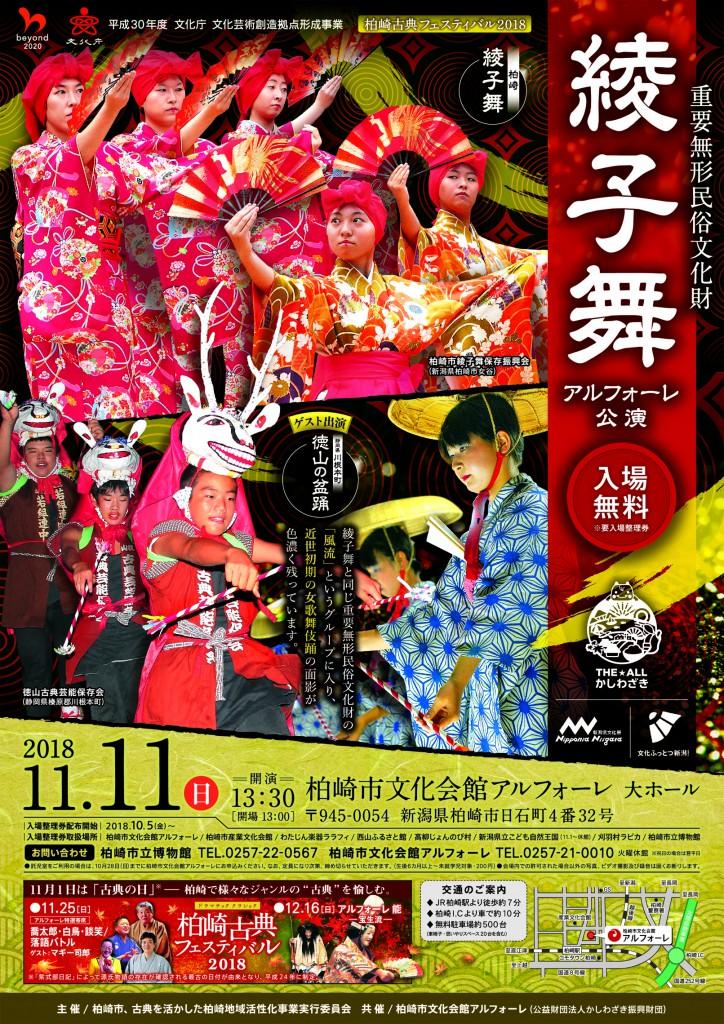 重要無形民俗文化財 綾子舞アルフォーレ公演