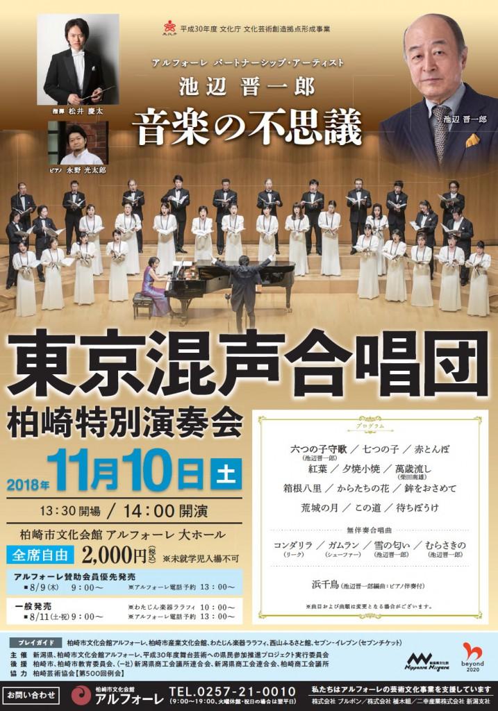 池辺晋一郎 音楽の不思議 ~東京混声合唱団 柏崎特別演奏会~