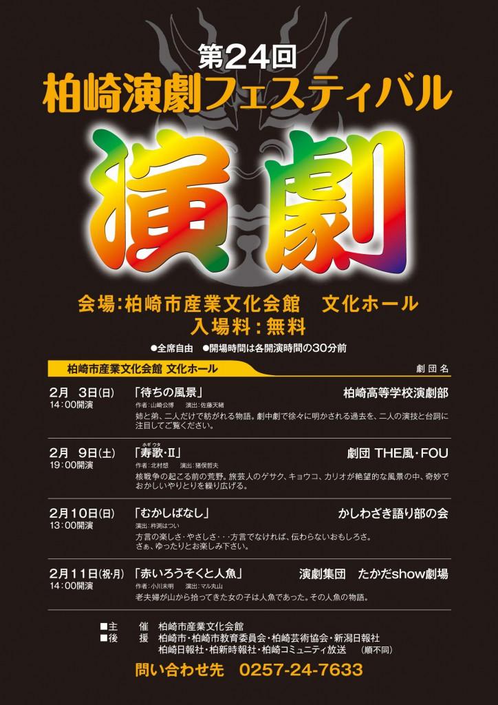 第24回 柏崎演劇フェスティバル