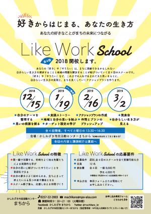 自分らしい生き方と地域の問題解決を探求する、まちづくりのスクール『Like Work School 2018』