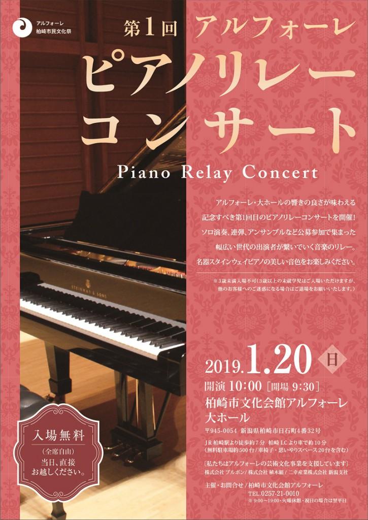 第1回アルフォーレピアノリレーコンサート