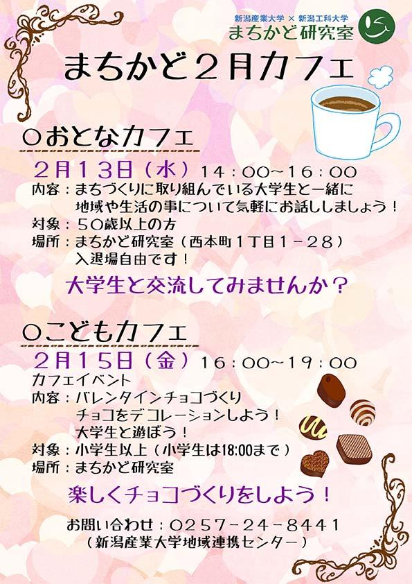 2月まち研カフェ