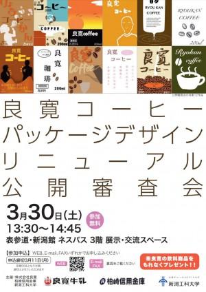 「良寛コーヒー」パッケージデザインリニューアルに係る公開審査会