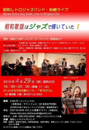 昭和レトロジャズバンド・柏崎ライブ