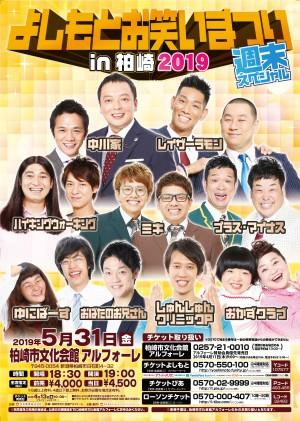 よしもとお笑いまつりin柏崎2019 ~週末スペシャル~