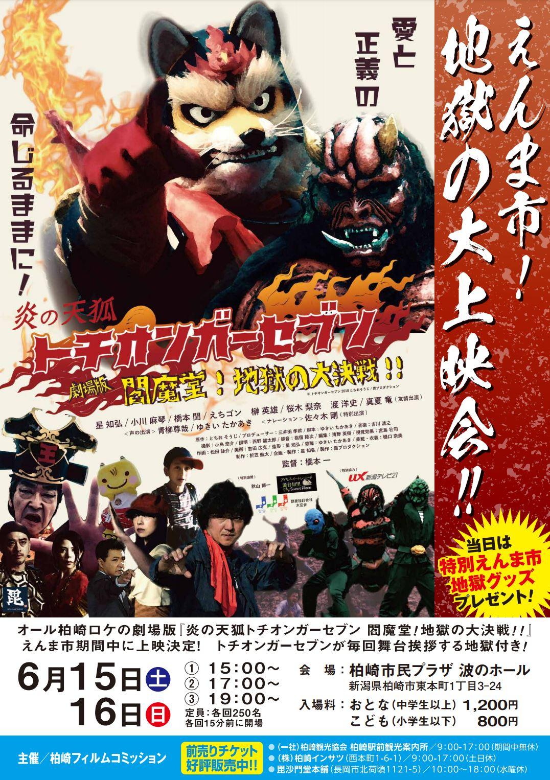 炎の天狐トチオンガーセブン「えんま市!地獄の大上映会」