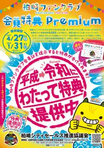 2019_premium_pamphlet_p1-212x300