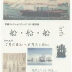柏崎コレクションビレッジ黒船館 2019年夏季展 船・船・船
