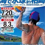 日本初! 海で水球in柏崎