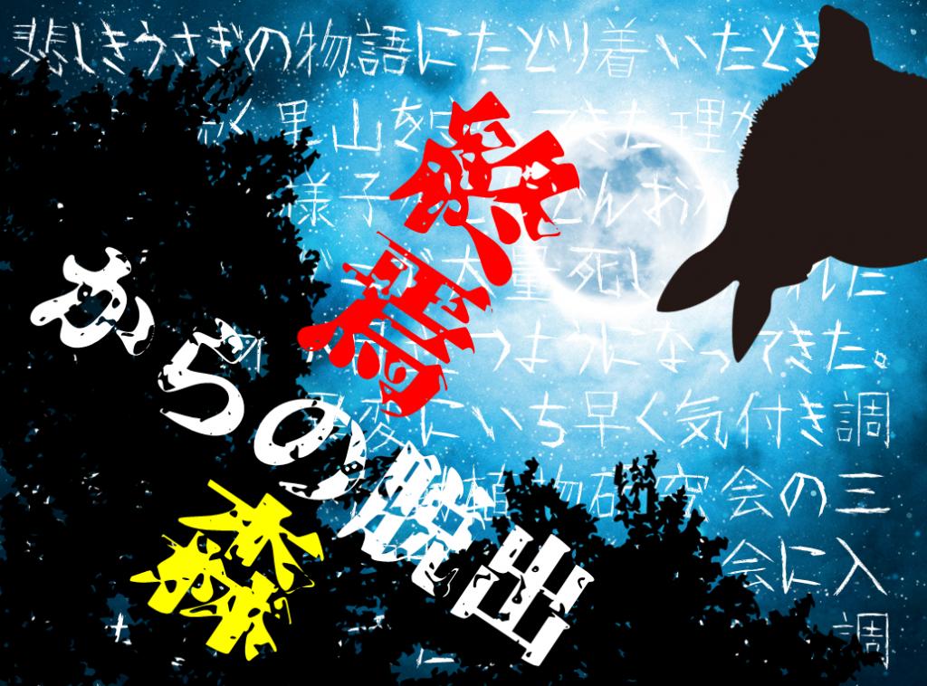 リアル謎解きゲーム「終焉の森からの脱出」