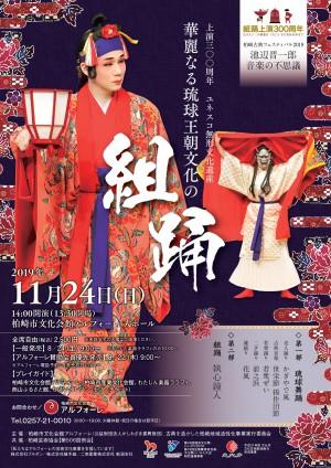 池辺晋一郎 音楽の不思議 上演300周年記念 ユネスコ無形文化遺産 華麗なる琉球王朝文化の組踊