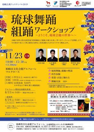 琉球舞踊・組踊ワークショップ ~ようこそ、琉球芸能の世界へ~