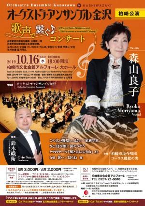 オーケストラ・アンサンブル金沢 歌声で繋ぐコンサート