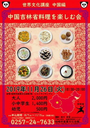 世界文化講座 中国吉林省の料理を楽しむ会 参加者募集のお知らせ