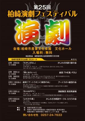 第25回柏崎演劇フェスティバル