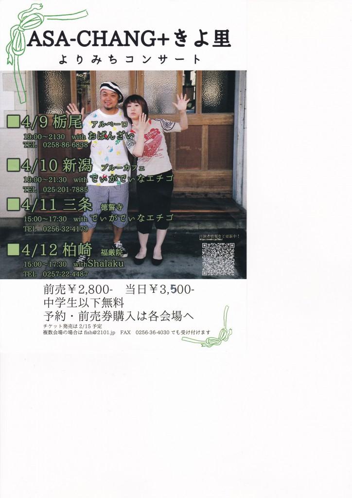 ASA-CHANG+きよ里 よりみちコンサート 柏崎
