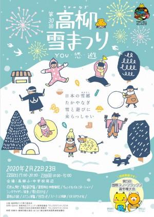第30回高柳雪まつり「YOU・悠・遊」
