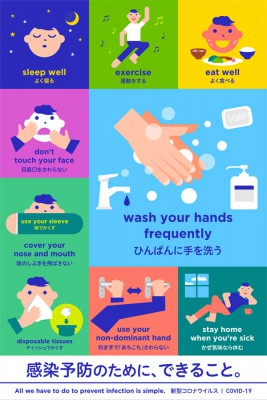 感染予防のために、できること。