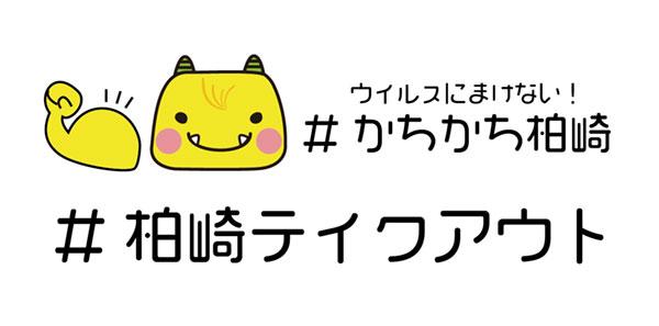 柏崎テイクアウト