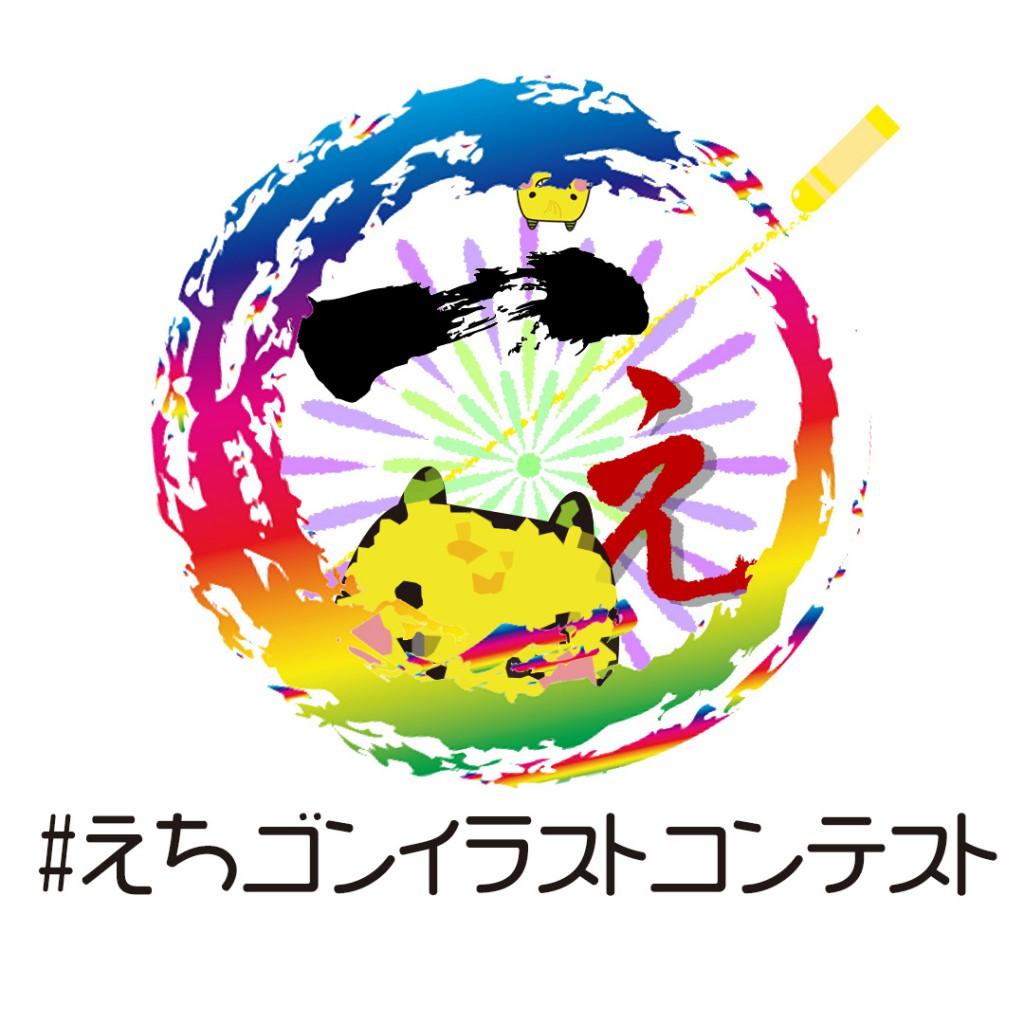 えちゴンイラストコンテスト