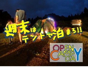 OPEN CAMP DAY 2020