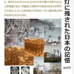 コレビレ夏季展「幻灯に残された日本の記憶 part2」